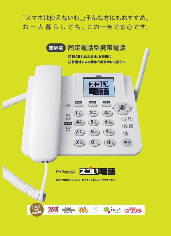 業界初 固定電話型携帯電話