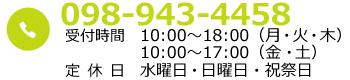 エックスモバイル宜野湾58店